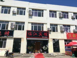 虎林臨江賓館
