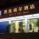 廣安凱優威爾酒店