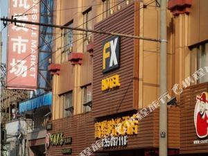 富驛時尚酒店(上海北外灘中心店)
