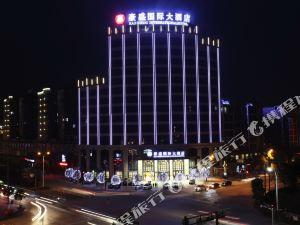 玉山豪盛國際大酒店