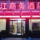 石泉九江商務酒店