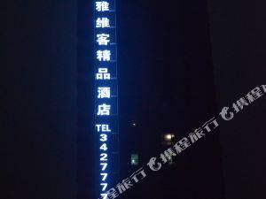 帝雅維客精品酒店(畢節威西路店)