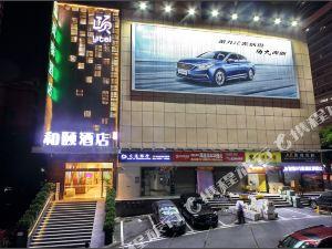 深圳華強北和頤酒店