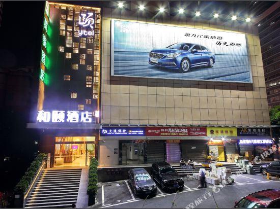 深圳華強北和頤酒店外觀