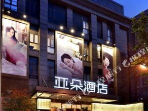 上海徐家匯亞朵酒店