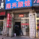 寧城隆興旅館