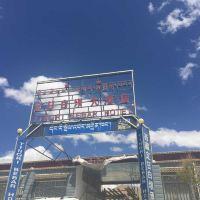 定日白壩大酒店酒店預訂