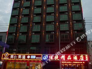 佳捷連鎖酒店(臨高文化公園店)