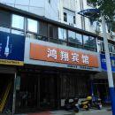 常山鴻翔賓館