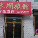集安永順旅館