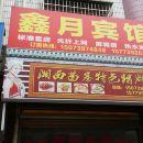 邵東鑫月賓館