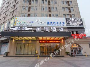 星程酒店(九江開發區會展中心店)(原國際會展中心店)