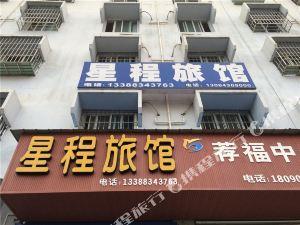 漢源星程旅館