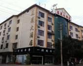 鎮沅鳳凰大酒店