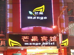 祁陽芒果賓館