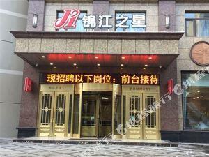 錦江之星(本溪客運站店)