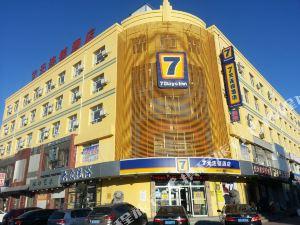 7天連鎖酒店(大慶新村中央商城店)