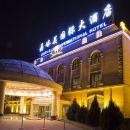 嘉峪關國際大酒店