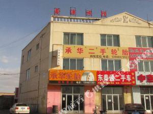 達拉特旗鑫源旅館