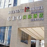 合肥瑞能CEO國際酒店酒店預訂