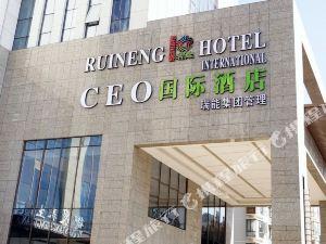 合肥瑞能CEO國際酒店