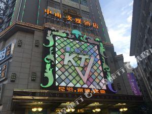 中山歡度酒店(Huandu Hotel)