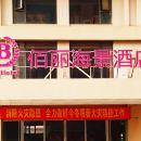 儋州佰麗海景酒店