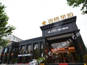 新鄭香閣里啦假日溫泉酒店