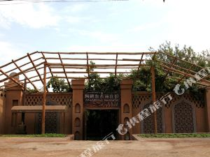 吐魯番阿娜爾古麗莊園