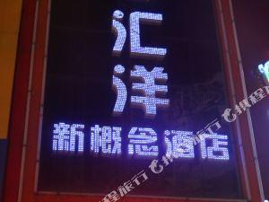 進賢匯洋新概念酒店