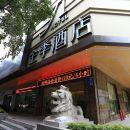 全季酒店(廣州西門口店)