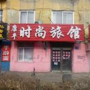蛟河康平時尚旅館