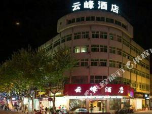 磐安云峰酒店