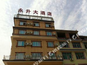 廣豐永升大酒店