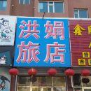 雙遼洪娟旅店
