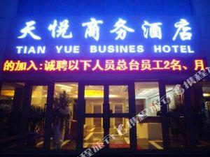 奎屯天悅商務酒店