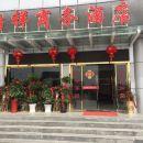 京山瀚祥商務賓館