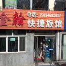 金翰快捷旅館(雞西和平南大街店)