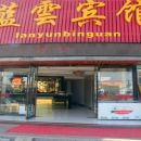 漢陰藍云賓館