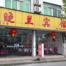 休寧曉蘭賓館