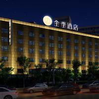 全季酒店(北京東直門店)酒店預訂