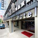 新北新舍商旅三重成功館(Star Hotel)