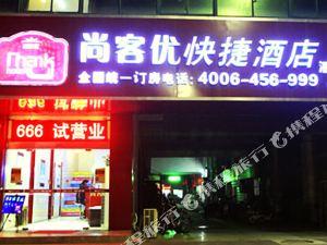 尚客優快捷酒店(泗陽人民路店)