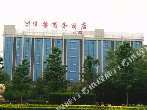 臨汾佳馨商務酒店