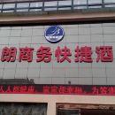 鄧州景朗商務酒店