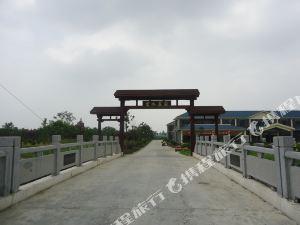 興化云水農莊酒店度假村
