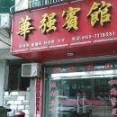 繁昌華強賓館