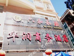 汶川華潤商務酒店