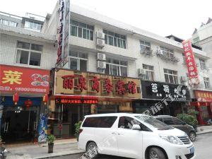 福泉麗泉商務賓館