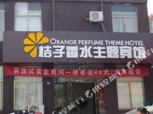 廣饒桔子香水主題賓館